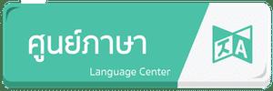 เรียนภาษาต่างประเทศ