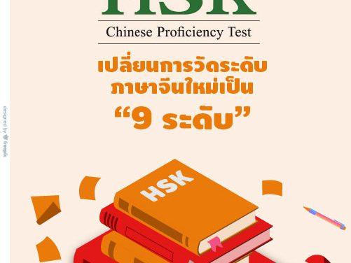 HSK  เปลี่ยนการวัดระดับภาษาจีนใหม่เป็น 9 ระดับ